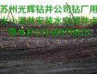 苏州光辉钻井公司安装冷风机钻岩石深井钻家用小井钻厂用大小井