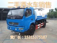 济宁二手洒水车3吨5吨8吨10吨现货 品牌齐全价格最低