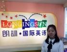 宁波青少年英语培训夜校哪家好学英语就选英赛朗训
