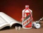 泗水茅台酒回收价格(嘉祥县,曲阜,兖州)茅台酒回收价格