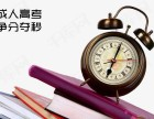 成人高考,8月网报,9月现场确认,10月考试,次年3月入学