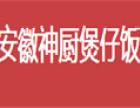 安徽神厨煲仔饭加盟