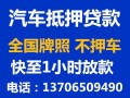 我专业办理柳州柳江汽车抵押贷款