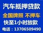 黄南河南县压证车汽车抵押贷款
