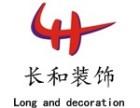 肇庆四会大旺高新区装修零利润,震撼酬宾 品味追求,长和装饰