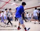 龙岗街舞培训机构