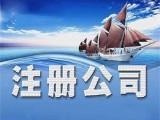 廣源企服公司注冊記賬報稅,永盛社保五險一金人事代理