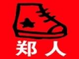 郑人女鞋 诚邀加盟