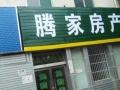 富士龙酒店附近商铺 300平米 400万 大红本