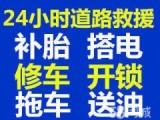 全南京汽车现场拖车救援服务