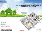 黑龙江大庆安装什么品牌的新风系统比较好
