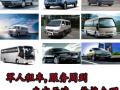 上海租车到温州面包车 商务车 长途包车5一55坐包车接送