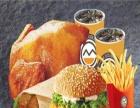 麦德堡快餐 麦德堡快餐加盟招商