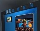 搜索频道5D影院 搜索频道5D影院加盟招商