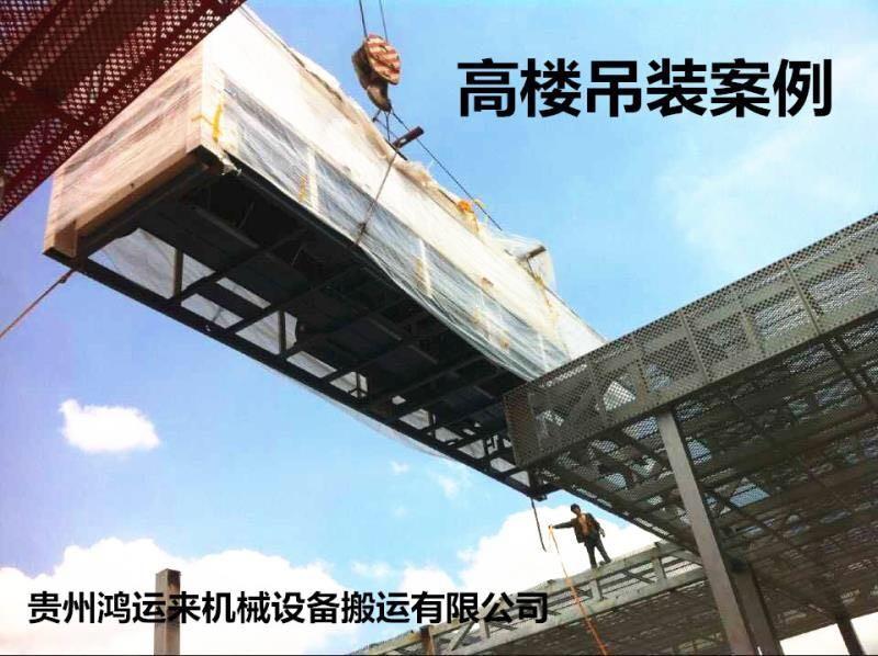 鸿运大型设备搬运 贵州厂房搬迁 贵州起重吊装 高楼起重吊装