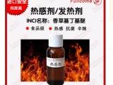 发热剂热感剂膏药药妆用香草醇丁醚香兰基丁醚