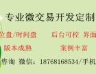 杭州软件开发微交易 彩票金融平台搭建