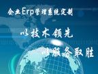 中小企业ERP管理软件定制开发