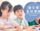 上海普陀小学英语补习班 告别死记硬背