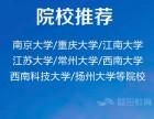 2018年江阴成人高考报名