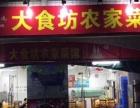 沙岗墟 齐老白路15号大食方农家 酒楼餐饮 商业街卖场