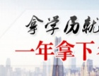 温州学历提升培训 浙工商企业财务管理本科培训班