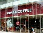 哈尔滨costa咖啡店加盟费costa咖啡加盟官网