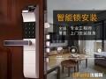 优服网智能锁安装 指纹锁安装 电子密码锁安装 玻璃门锁安装