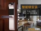 优服网智能锁安装 指纹锁安装 电子密码锁安装 全国上门服务