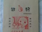 阳江肉夹馍煎饼板栗牛肉干纸袋子糖葫芦雪球影楼相袋