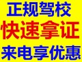 上海驾校自由约车免体检随到随学