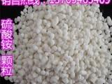 硫酸铵颗粒 BB肥配料优选 冲施肥原料