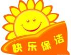 东海县快乐保洁服务有限公司信誉第一服务至上