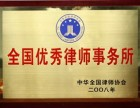 年鉴人物 2017年度全国优秀民商法专业律师:李玉麟律师