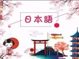 宁夏日语韩语培训