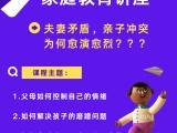 夫妻矛盾,亲子冲突愈演愈烈 华阳家庭教育