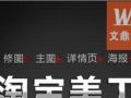 文鼎平面设计培训 淘宝美工培训 新街口/江宁/桥北