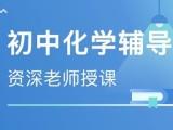 北京初中全科辅导,初中数学 初中化学 初中物理补习