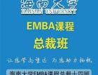 海南大学EMBA总裁班 火热报名中 海南最强平台
