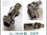 高端进口套筒万向节3/8   Cr.-V6140钢 十字万向连轴