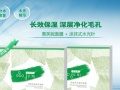 果芙妮品牌水光针面膜有补水保湿的和多效修复的两款厂家尾货