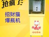 连云港招财猫打瓶机激光爆瓶机碎瓶机打瓶子爆瓶机厂家批发采购