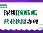 深圳顶呱呱之注册分公司流程