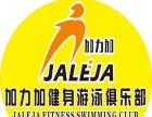 加力加国际健身游泳