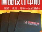 专业设计印刷:画册/宣传单/封套/产品手册/说明书