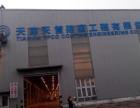 天津塘沽公司企业名字制作塘沽开发区企业大字名称制作安装