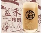 北京2018奶茶加盟品牌 益禾堂奶茶品牌加盟