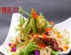 瘦身沙拉培训 各式水果沙拉制作 沙拉酱特色沙拉培训
