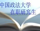 2020年中国政法大学在职研究生同等学历申硕招生简章