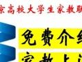 北京高校在校大学生家教联盟—大学生一对一上门家教